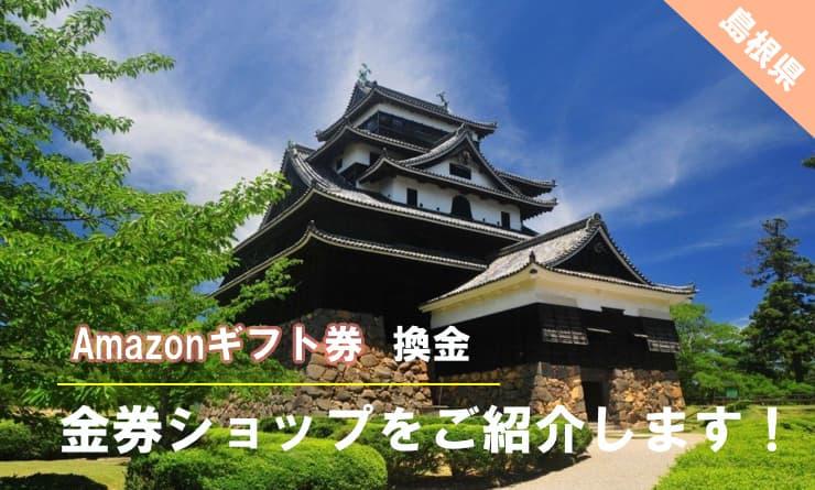 島根県でAmazonギフト券を現金化
