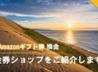 鳥取でAmazonギフト券を現金化