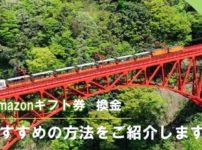 富山県でAmazonギフト券を現金化