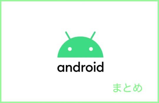 Android iOSまとめ