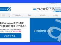 Amazonギフト券ギフト券買取サイト amatera