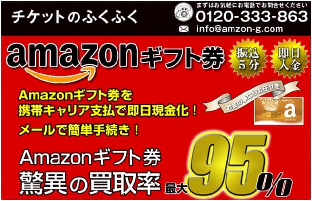Amazonギフト券買取サイト ふくふく