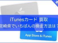 宮崎県でiTunesカードを現金化