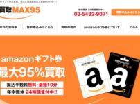 悪質サイト買取MAX95