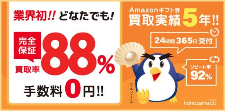 Amazonギフト券買取サイトkonozama