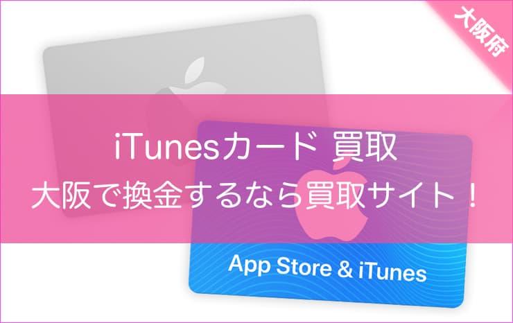 大阪府でiTunesカード換金