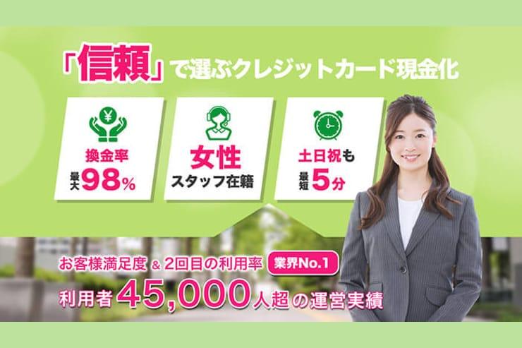 クレジットカード現金化優良店おひさまクレジット