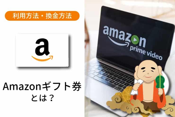 Amazonギフト券 カテゴリー