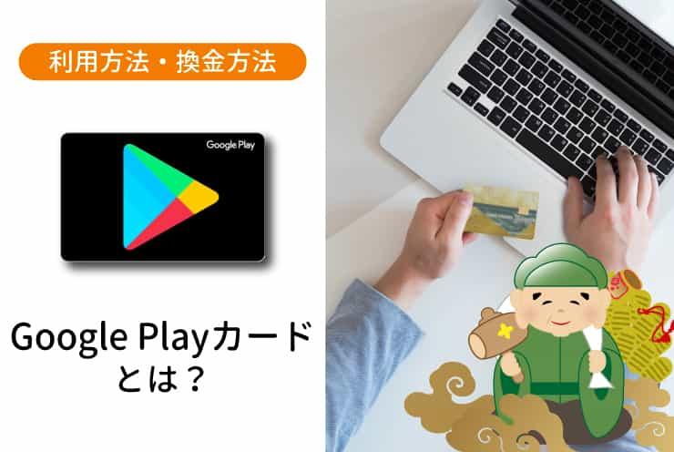 Googleplayギフトカード買取情報