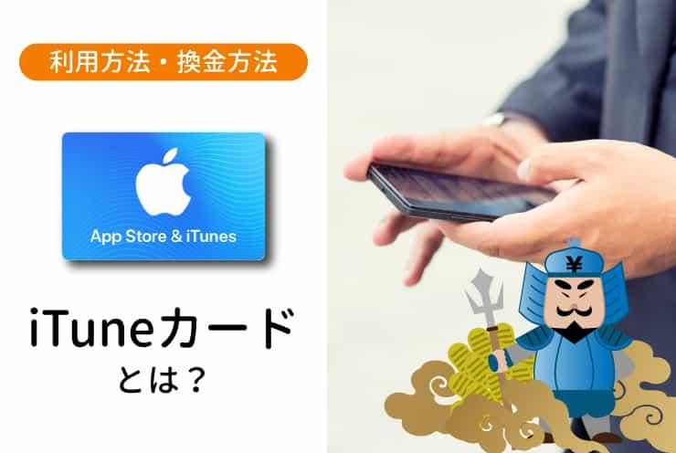 iTunesギフトカード 買取情報
