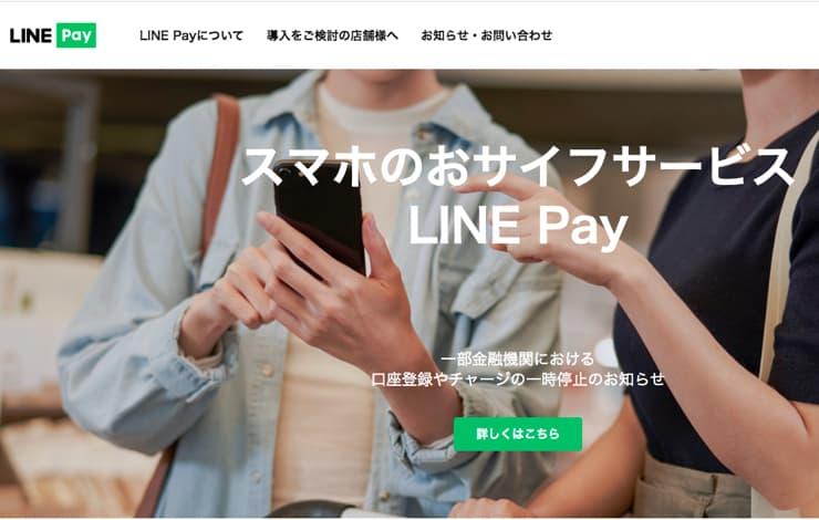 LINEPayの利用方法をご紹介!