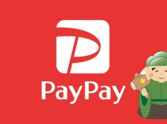 PayPay(ペイペイ)の使い方とは?