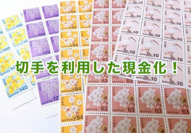 切手を利用した現金化