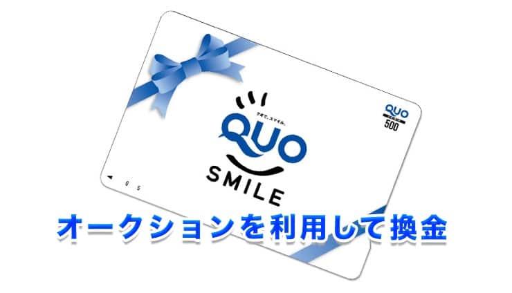 オークションでQUOカードを換金