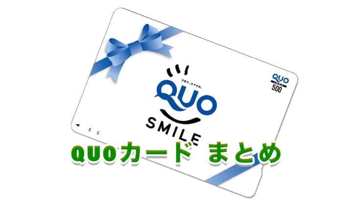 QUOカードの記事まとめ