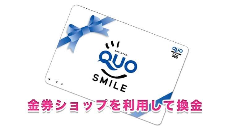金券ショップでQUOカードを換金