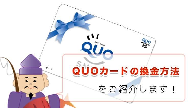 quo(クオ)カードについて解説