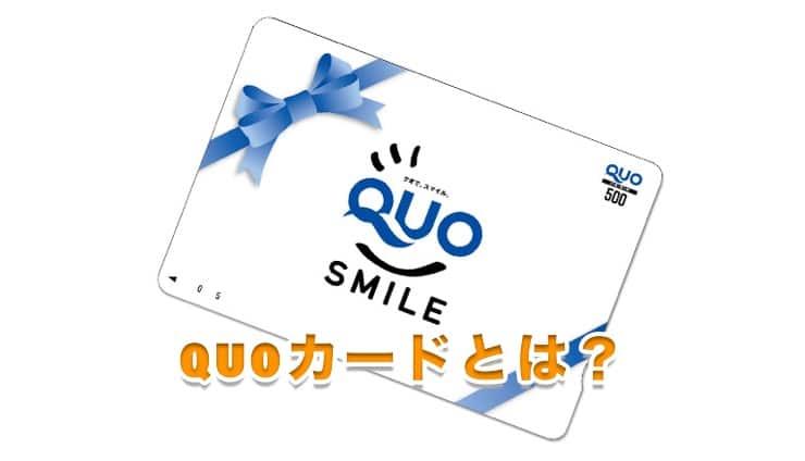 QUOカードとは?