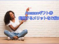 Amazonギフト券を利用するメリットを紹介する女性